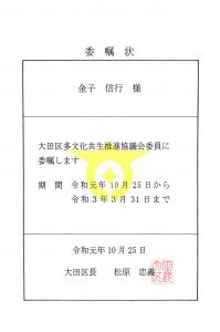 大田区多文化共生推進協議会委員委嘱状