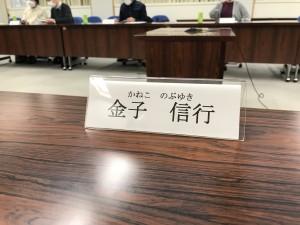 第6回多文化共生推進協議会